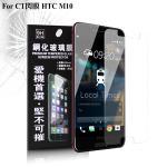 CT閃膜 HTC 10/ M10h 完美疏水疏油鋼化9H玻璃貼