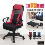 【DIJIA】經典舒壓翻轉腳墊款辦公椅/電腦椅(三色任選)(紅)
