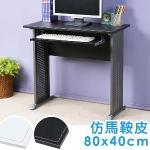 《Homelike》喬克80x40工作桌-仿馬鞍皮(附鍵盤架)(黑色桌面炫灰桌腳)