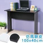 《Homelike》喬克100x40工作桌-仿馬鞍皮(黑色桌面炫灰桌腳)
