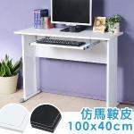 《Homelike》喬克100x40工作桌-仿馬鞍皮(附鍵盤架)(黑色桌面炫灰桌腳)