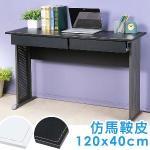 《Homelike》喬克120x40工作桌-仿馬鞍皮(附二抽屜)(黑色桌面炫灰桌腳)