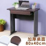 《Homelike》喬克80x40工作桌-加厚桌面(附抽屜)(胡桃桌面炫灰桌腳)
