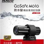 PAPAGO! GoSafe Moto 防水型機車專用記錄器 - Sport運動版 防水記錄