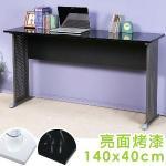 《Homelike》喬克140x40工作桌-亮面烤漆(黑色桌面炫灰桌腳)