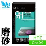【WINDTAC】HTC One X9 磨砂鋼化膜9H玻璃保護貼