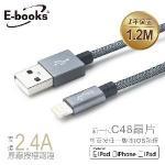 E-books X12 Apple MFi認證鋁製充電傳輸線1.2M (鐵灰)