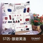 TROMSO超柔舒適棉麻坐墊/旅遊英法