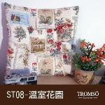 TROMSO超柔舒適棉麻坐墊/溫室花園
