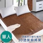 【ENNE】頂級冰川碳化楠竹3D單人透氣麻將蓆(B0515-S)