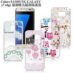 Colors SAMSUNG Galaxy S7 Edge 透視唯美超薄保護殼(貓頭鷹)