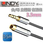 LINDY �L�� CROMO�t�C 3.5mm ��/�� �����n �����u 0.5m (35290)
