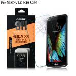 NISDA LG K10 5.3吋 鋼化 9H 0.33mm玻璃螢幕貼