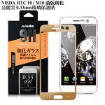 NISDA HTC 10 / M10 滿版鋼化亮麗金 0.33mm玻璃保護貼(金色)