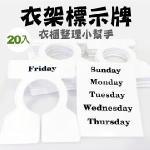 【台灣製造】衣櫃/ 衣櫥 創意分類牌20入 附分類貼紙
