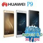 Huawei P9 �K�֤�5.2�T�t�d�����Y4G���W�Xĥ��(3G/32G)(��)