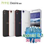 HTC Desire 830 八核心5.5吋4G全頻智慧機(3G/32G版)※加贈保貼※(白藍)