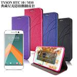 TYSON HTC 10 M10 典藏星光隱扣側翻皮套(邂逅紫)
