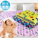 【平單式】台灣製造5X6尺雙人防水透氣巧能墊/保潔墊/護理墊/防汙墊/兒童隔尿墊 (DF083)