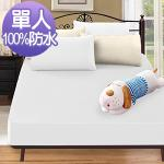 J-bedtime《時尚白》3M吸濕排汗X防水透氣網眼布床包式保潔墊-單人