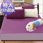 J-bedtime《時尚紫》3M吸濕排汗X防水透氣網眼布床包式保潔墊-特大