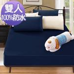 J-bedtime《時尚靛》3M吸濕排汗X防水透氣網眼布床包式保潔墊-雙人