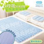 日本三貴SANKI 3D網冰涼床墊組1床2枕 (10.8kg) 可選(小樹風3D網)