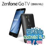 ASUS ZenFone Go TV (ZB551KL )雙卡5.5吋電視手機※贈耳機防塵塞※(冷冽白)