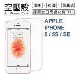 【空壓殼】Apple iPhone 5/5S/SE 氣囊式防撞 極薄清透軟殼