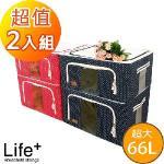 【Life Plus】日系點點鋼骨收納箱_66L(超值2入組)贈暖暖包10入(亮紅x2)