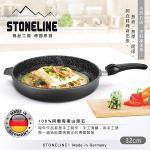 【德國STONELINE】 德國原裝進口。阿爾卑斯山原石耐磨不沾平底鍋/32CM