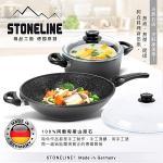 【德國STONELINE】 德國原裝進口。阿爾卑斯山原石耐磨(32炒鍋+蓋+湯鍋套組)