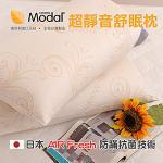 《Embrace英柏絲》莫代爾 超靜音舒眠枕 46x68cm 台塑A級纖維棉 防蹣抗菌(二入)
