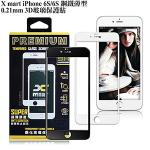 X_mart iPhone 6/6s i6s 4.7吋 鋼鐵滿版3D玻璃保護貼(黑色)