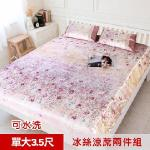 【米夢家居】裸睡首選-可水洗加量紙纖冰絲涼蓆床包二件組-單人加大3.5尺(繽紛櫻花)