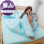 J-bedtime【牡丹點水】單人精梳棉被套