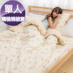 J-bedtime【碎花-米】單人精梳棉被套