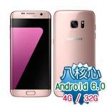 Samsung Galaxy S7 Edge (4G/32G )-霓光粉 ※送保護套※(霓光粉)