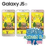 Samsung Galaxy J5 (2016) 5.2吋4G全頻雙卡機※送手機保護套※(J5 (2016) 金)