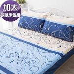 J-bedtime《藍調》3M吸濕排汗X防蹣抗菌四件式涼被床包組-加大