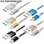 Apple Lightning 8pin iphone6s/IPAD Pro系列鋁合金編織充電線4入(金)