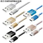 XM Micro USB 鋁合金風編織快速傳輸充電線(4入)(金)
