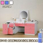 《C&B》第二代和室化妝兩用書桌(粉紅色)