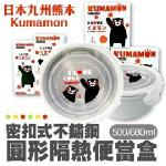 �饻�E�{����Kumamon ���׿�j���K�?680ml (�Y����c)