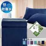 J-bedtime《幸運藤-深藍》 杜邦防潑水X防蹣抗菌床包式保潔墊-雙人