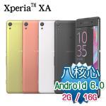 Sony Xperia XA 八核心5吋4G LTE全頻智慧機(2G/16G版)※加贈保貼※(白)