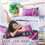 【eyah】頂級極細柔絲綿雙人床包涼被4件組-(多色可選)(英國小衛兵)