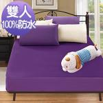 J-bedtime《時尚深紫》3M吸濕排汗X防水透氣網眼布床包式保潔墊-雙人