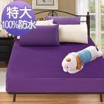 J-bedtime《時尚深紫》3M吸濕排汗X防水透氣網眼布床包式保潔墊-特大