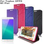 Topbao OPPO R9 Plus 典藏星光隱扣側翻皮套(邂逅紫)